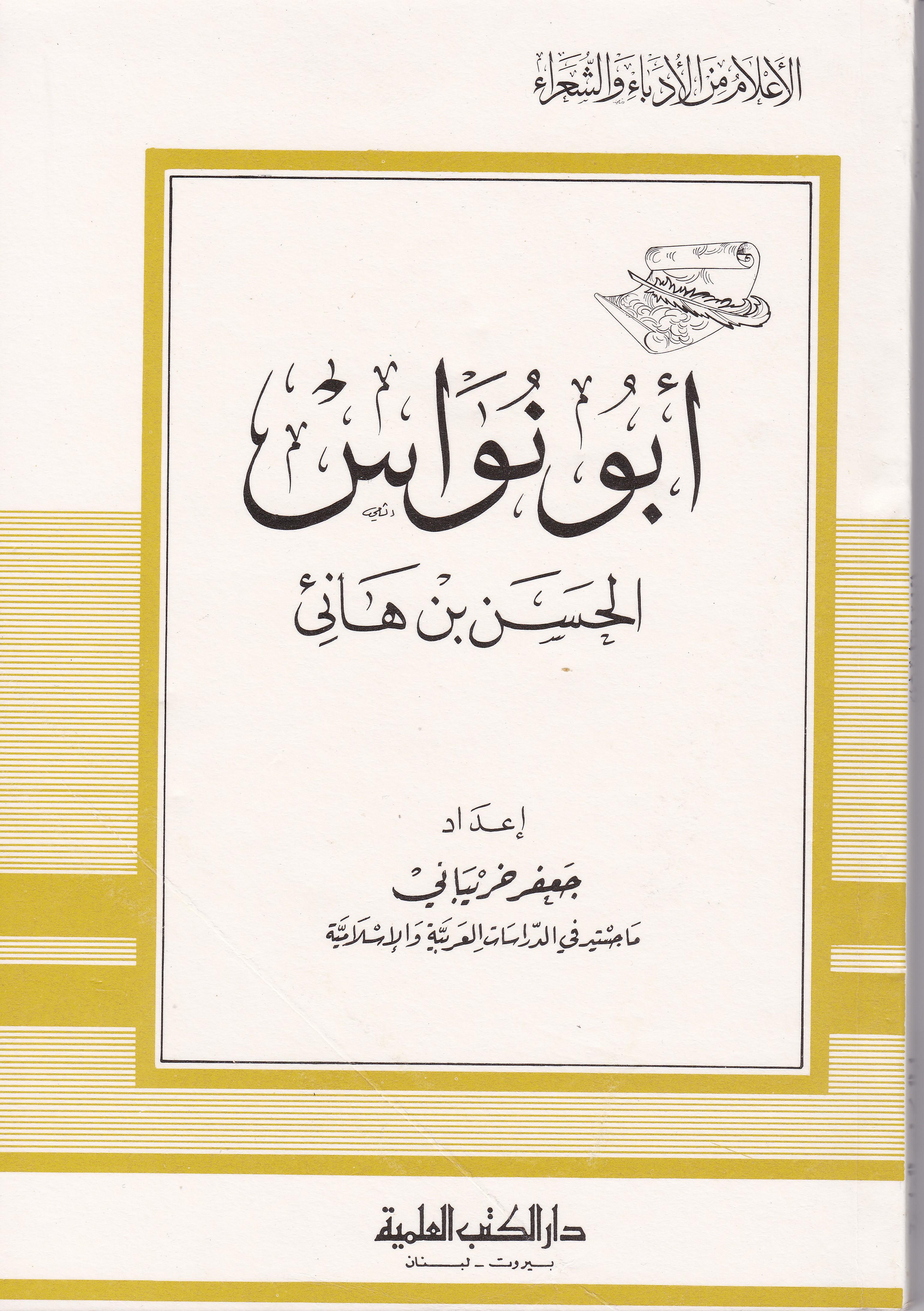 Produkt Dr Amin Tahineh Arabisch Für Groß Und Klein